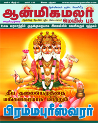 13.aanmeegamalar mail book-1-15-March-2017