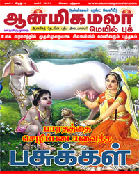 14.aanmeegamalar mail book-16-30-March-2017