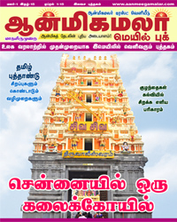 15.aanmeegamalar mail book-1-15-April-2017