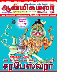 16.aanmeegamalar mail book-16-30-April-2017