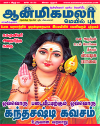 20.aanmeegamalar mail book-16-30-June-2017