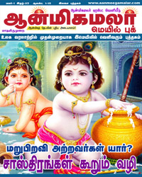 23.aanmeegamalar mail book-1-15-August-2017