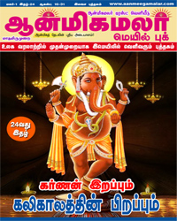24.aanmeegamalar mail book-16-30-August-2017