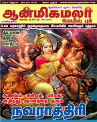26.aanmeegamalar mail book-16-30-September-2017