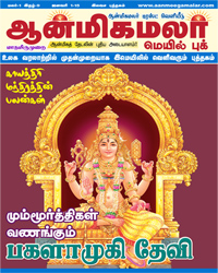 9.aanmeegamalar mail book-1-15-January-2017